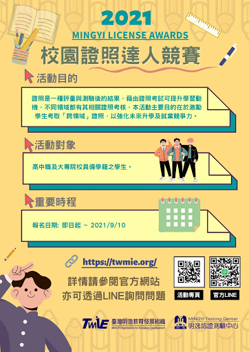 2021 MiNGYU明逸校園證照達人競賽