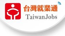 台灣就業通職涯測評專區