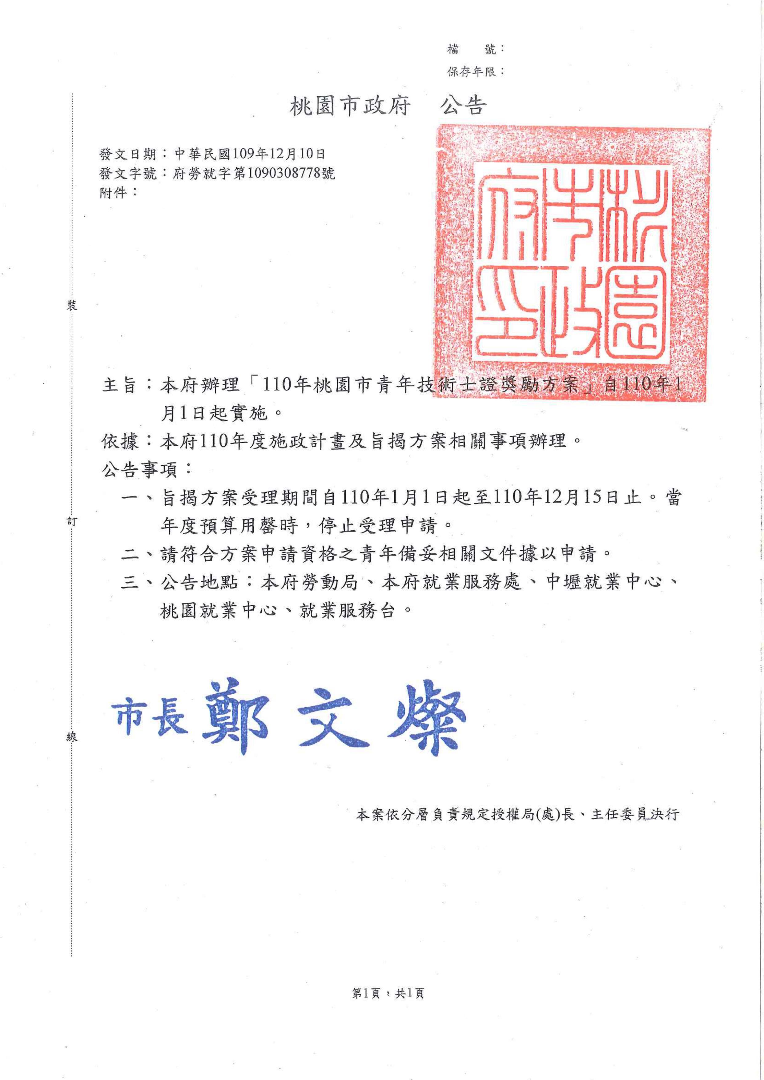 「110年桃園市青年技術士證獎勵方案」自即日起公告實施。受理期間自110年1月1日起至110年12月15日止。