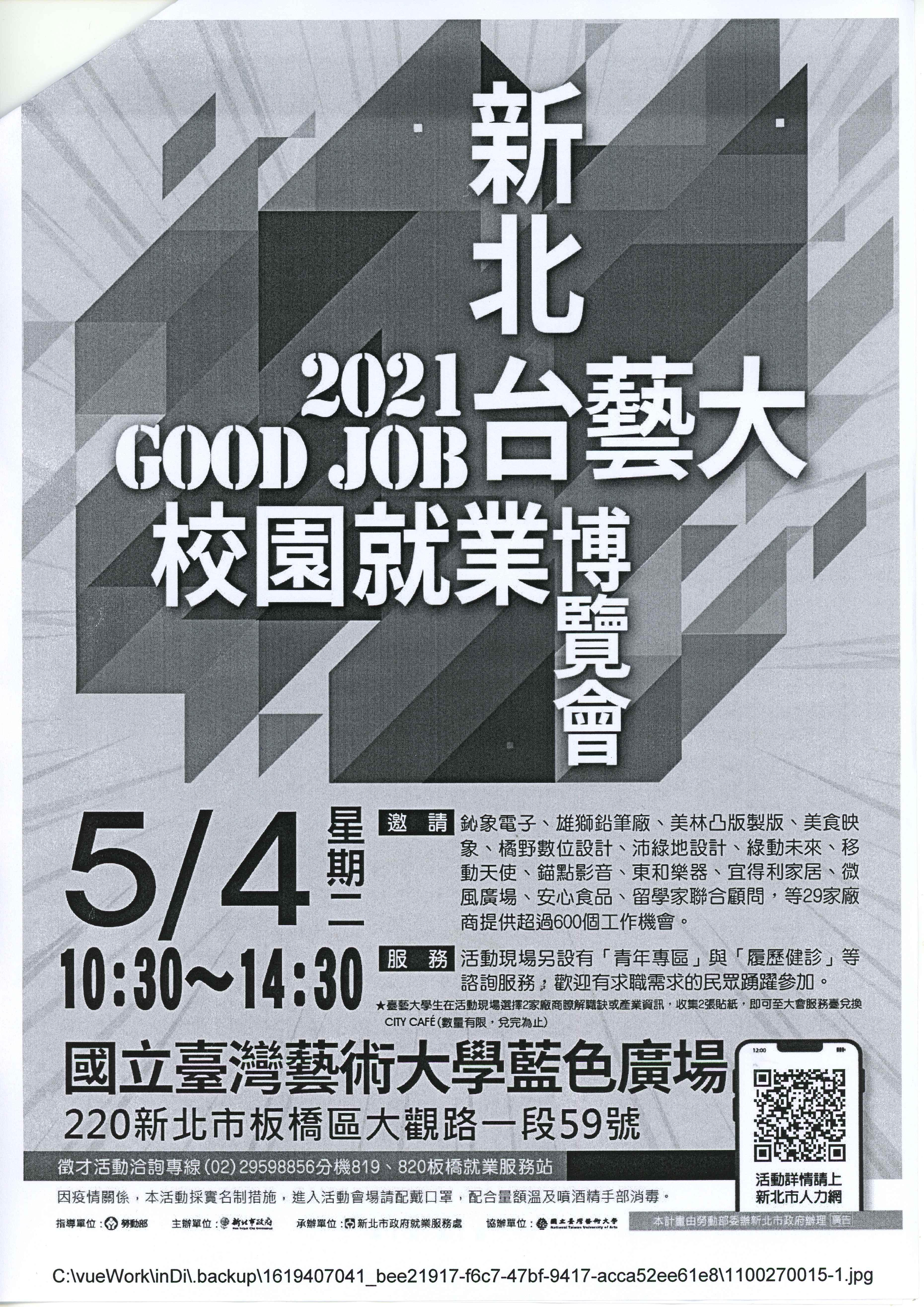 2021新北台藝大校園就業博覽會 5/4