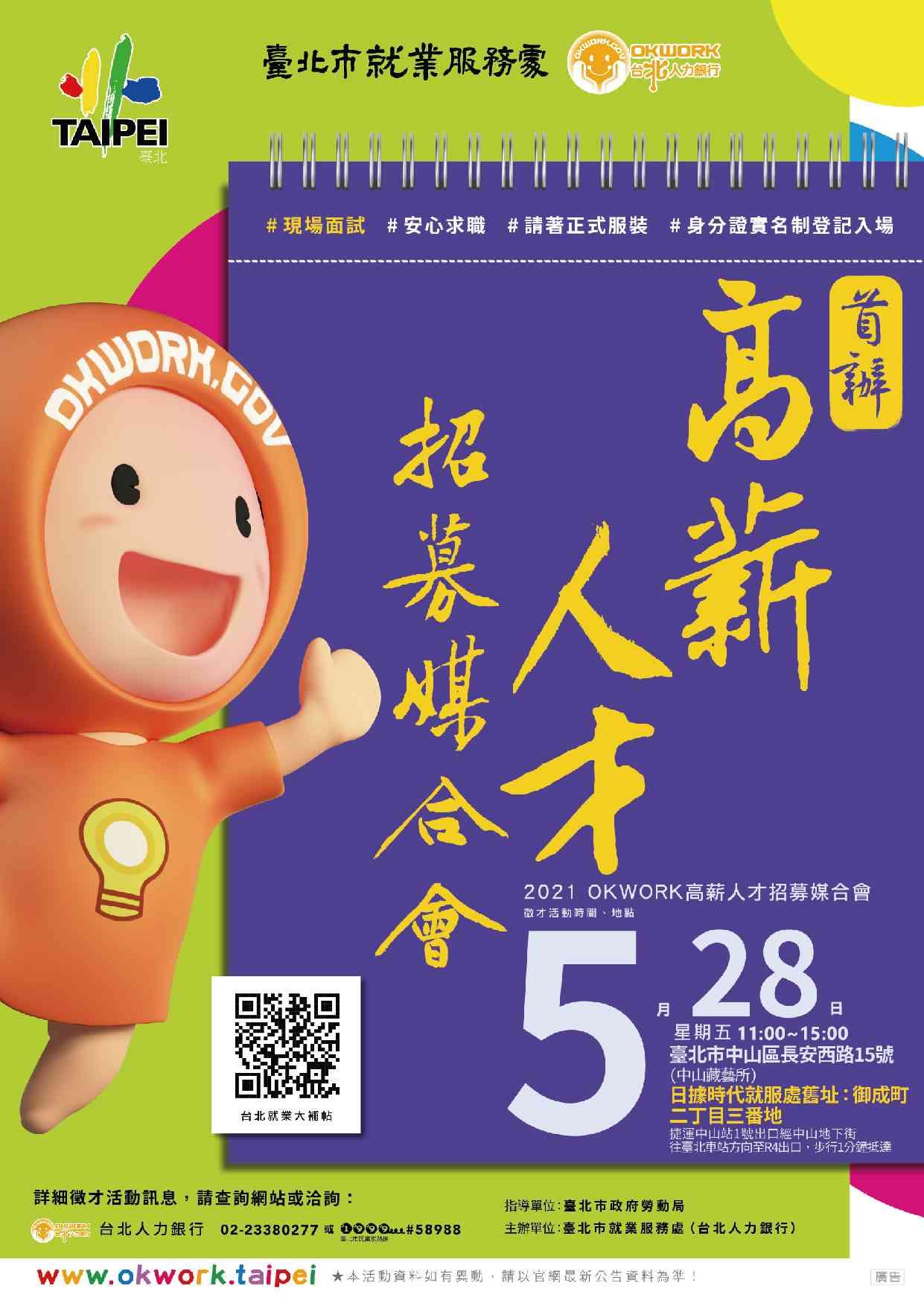 台北市就業服務處 110年5月28日(五)高薪人才招募媒合會