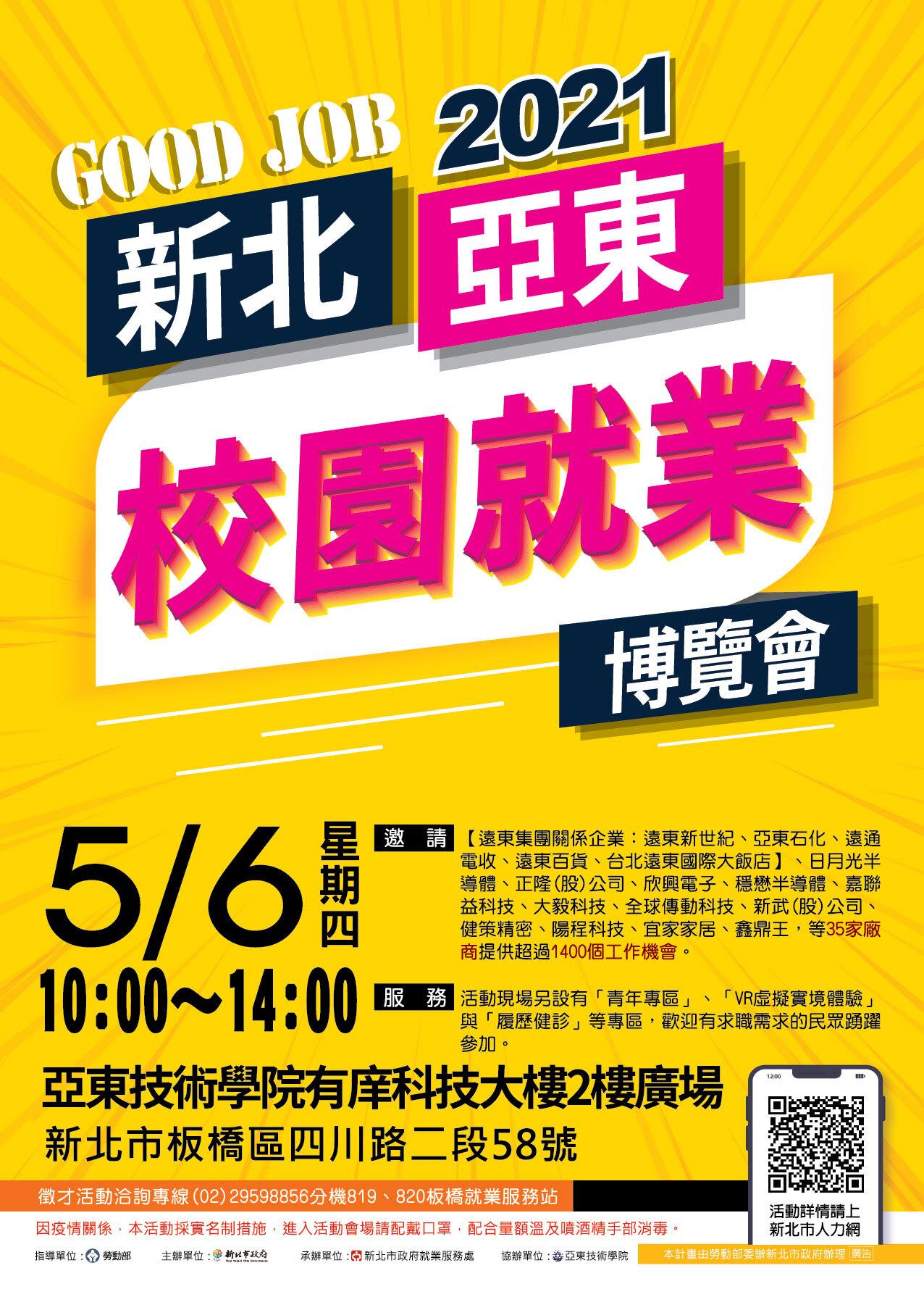 2021/5/6(四)亞東校園徵才活動